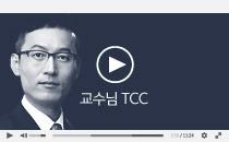 2016 원리 학습법 - 이태종 교수님(국어)
