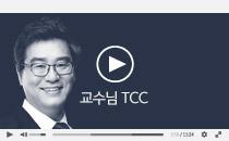 2016 국가직 시험 대비 응원영상