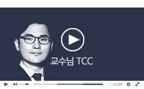 2017 민준호 사회 커리큘럼 및 학습법 TCC