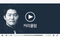 2016 대비 커리큘럼 - 한국사 문동균 선생님
