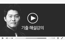 [2016.04.09시행] 2016 기상직 해설강의_한국사 문동균 선생님