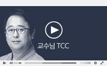 신영식 교수님 공티비 라이브 특강