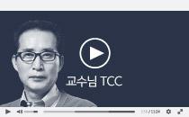2016 관세법 커리큘럼 TCC 영상