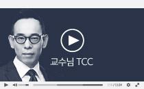 2016 국회직 8급 기출 해설강의 - ①