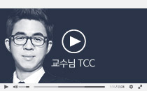 한국사 김정현 교수님 소개