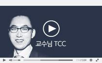 2016 공무원 경제학 학습법 영상