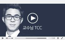 김정현 교수님의 공무원 한국사 학습법 특강