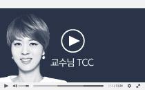 선택과목 조정점수제 - 최영희 선생님 (사회)