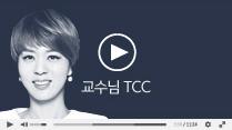 2017 최영희 사회_ 커리큘럼 안내