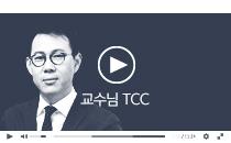 2018 고종훈 한국사 전략적 기출 학습법