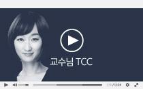 2016년 공무원 시험 대비 커리큘럼 소개