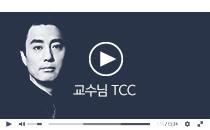 [공단기] 과학 최성욱 교수님 TCC_최성욱