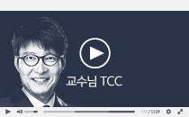 TCC - 학습법_현용수