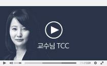 2017 하반기 추가채용 커리큘럼 안내영상_전효진