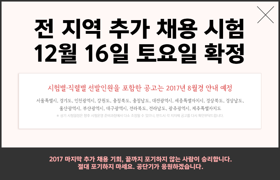 2017 공무원 12,000명 추가 채용!