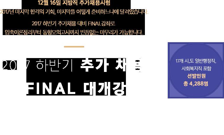 2017 하반기 추가 채용 대개강