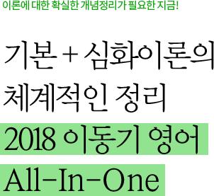 이론에 대한 확실한 개념정리가 필요한 지금! 기본 + 심화이론의 체계적인 정리 2018 이동기 영어 All-In-One