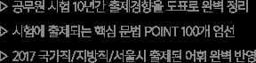 ▷ 공무원 시험 10년간 출제경향을 도표로 완벽 정리 ▷ 시험에 출제되는 핵심 문법 POINT 100개 엄선 ▷ 2017 국가직/지방직/서울시 출제된 어휘 완벽 반영