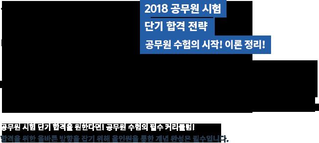 2018 올인원 강좌전