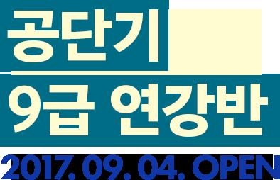 공단기  9급 연강반 2017. 07 GRAND OPEN