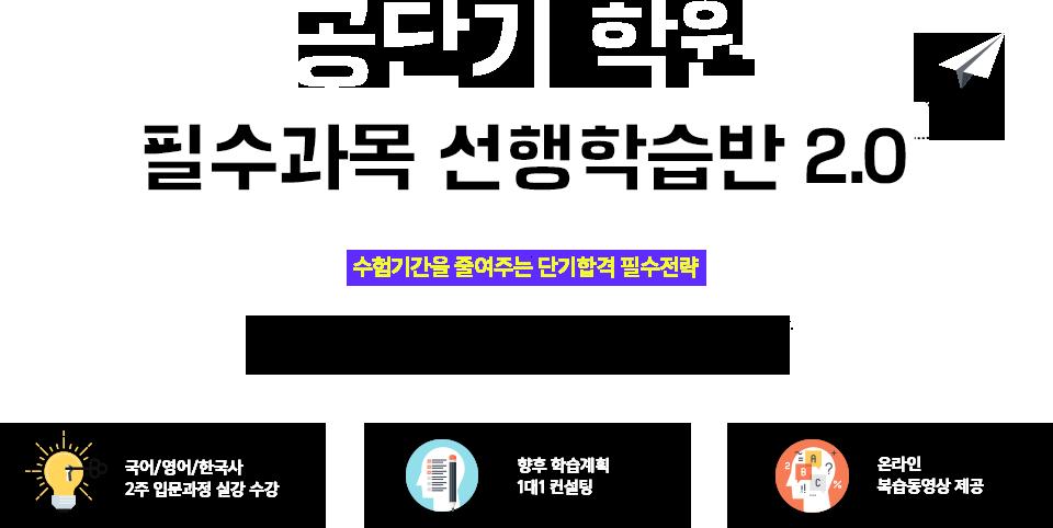 공단기 학원 쌩기초 입문반