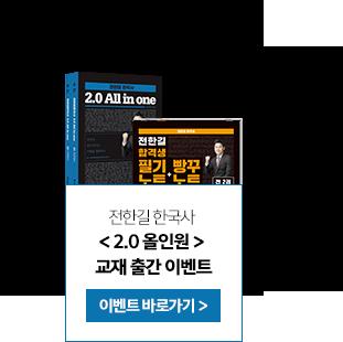 전한길 한국사  2.0 올인원   교재 출간 이벤트