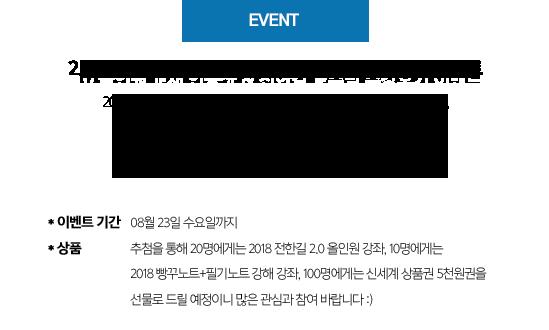 <EVENT> 2.0 올인원 수강후기 & 인증샷 이벤트