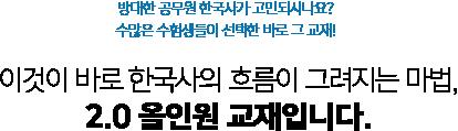 이것이 바로 한국사의 흐름이 그려지는 마법, 2.0 올인원 교재입니다.