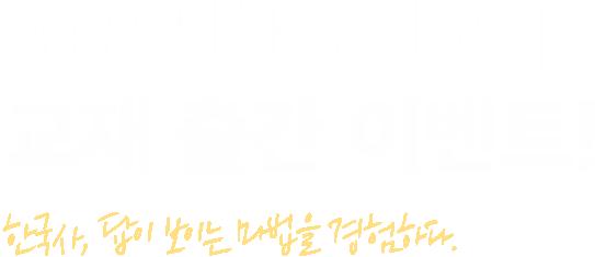 2018 전한길 한국사 교재 출간 이벤트!