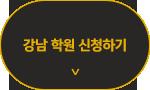 강남 학원 신청하기