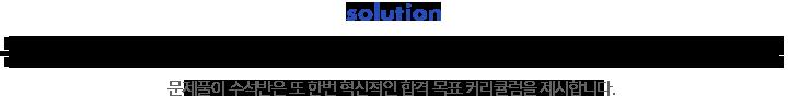 풀패키지 수석반의 2019년도 합격목표 커리큘럼