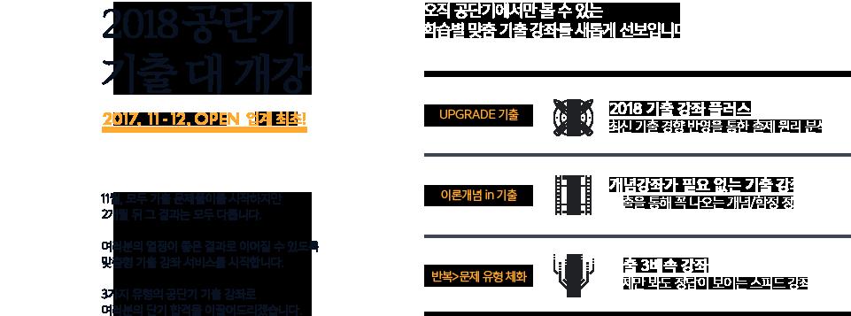 2018 공단기 기출 대 개강