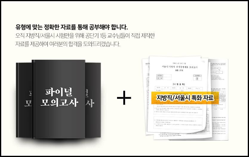 유형에 맞는 정확한 자료를 통해 공부해야 합니다. 오직 지방직/서울시 시험만을 위해 공단기 1등 교수님들이 직접 제작한 자료를 제공하여 여러분의 합격을 도와드리겠습니다.