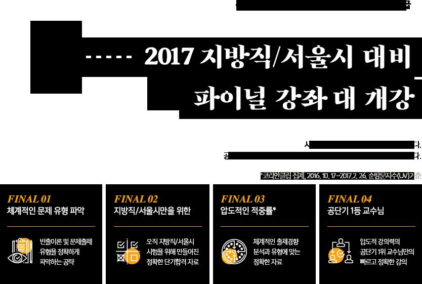 2017 지방직/서울시 대비 파이널 강좌 대 개강
