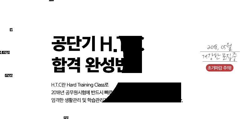 공단기 H.T.C 8개월 합격 완성반
