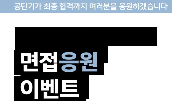 공단기가 최종 합격까지 여러분을 응원하겠습니다 2017 서울시 공무원  면접응원 이벤트