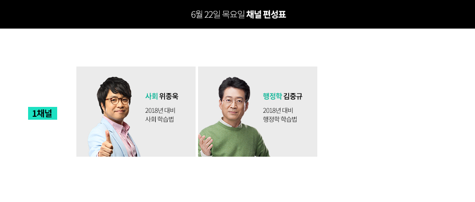 6월 22일 목요일 채널 편성표