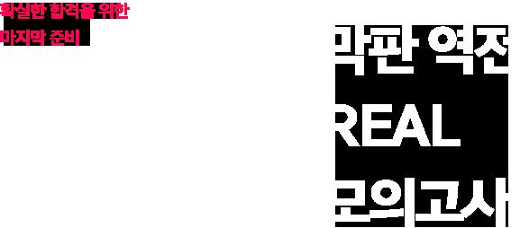 막판 역전 REAL 모의고사