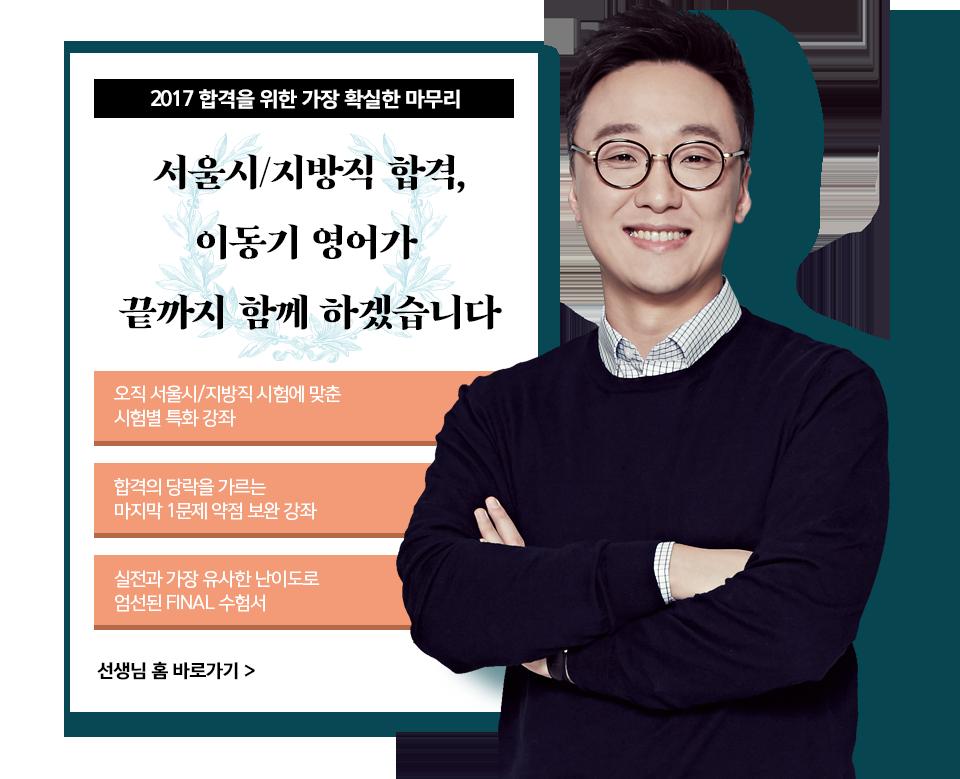 서울시/지방직 합격, 이동기 영어가 끝까지 함께 하겠습니다