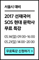 2017 선재국어 SOS 현대문학사 무료특강