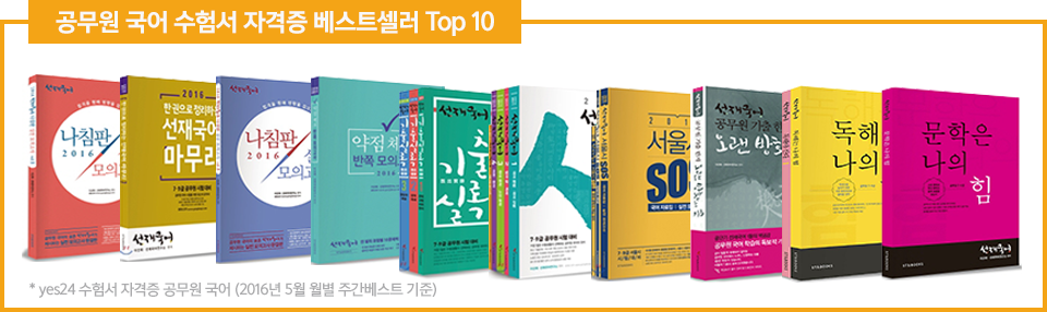공무원 국어 수험서 자격증 베스트셀러 Top 10
