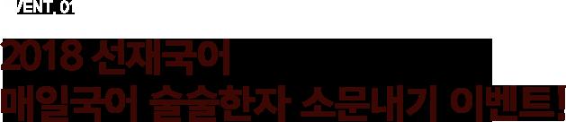 EVENT02. 2018 선재국어 매일국어 술술한자 소문내기 이벤트