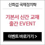신희섭 국제정치학 기본서 신간 교재 출간 이벤트 바로가기