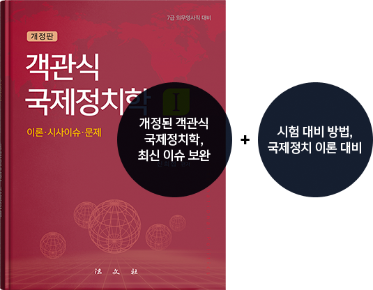 개정된 객관식 국제정치학, 최신 이슈 보완 + 시험 대비 방법, 국제정치 이론 대비