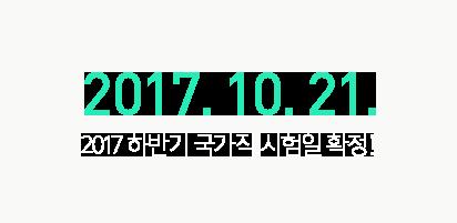 2017. 10. 21. 2017 하반기 국가직 시험일 확정!