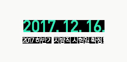 2017. 12. 16. 2017 하반기 지방직 시험일 확정!