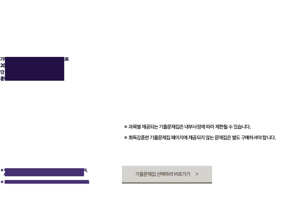 POINT 04.공단기 1등 교수님들의 2018 기출문제집까지 더해진 가장 완벽한 기출회독!