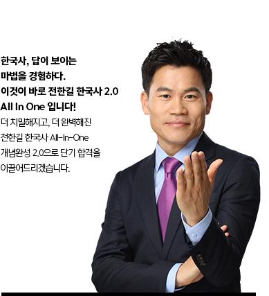 한국사, 답이보이는 마법을 경험하다. 이것이 바로 전한길 한국사2.0 ALL IN ONE입니다!