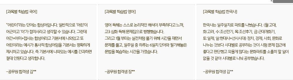 과목별 학습법 걱어/영어/한국사