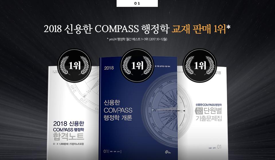 2018 신용한 COMPASS 행정학 교재 판매 1위*